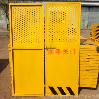 厂家直销施工电梯人货运料机专用冲孔网板对开黄色铁板防护门