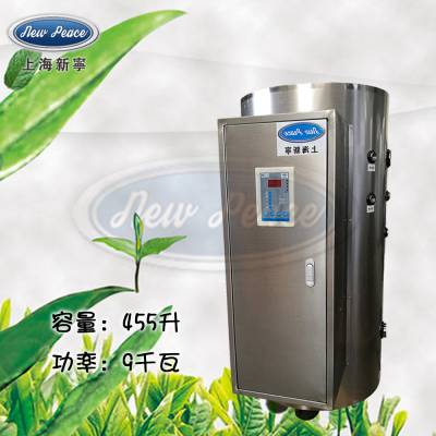 厂家销售新宁热水器容量455L功率9000w热水炉