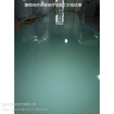 温州环氧地坪漆产品图片 豫信地坪颜色丰富 照片真实 欢迎浏览