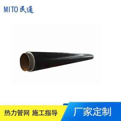 民通定制 DN20~1600 聚氨酯发泡保温管价格