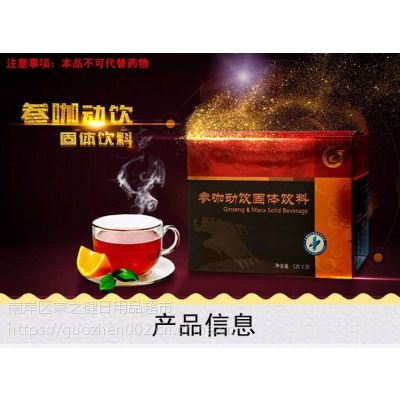 重庆南坪那里有国珍专卖店之供应国珍牌参咖固体饮料