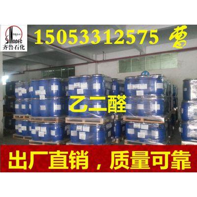 江苏乙二醛生产厂家,纺织用乙二醛批发零售价格低,国标工业级乙二醛批发商价格