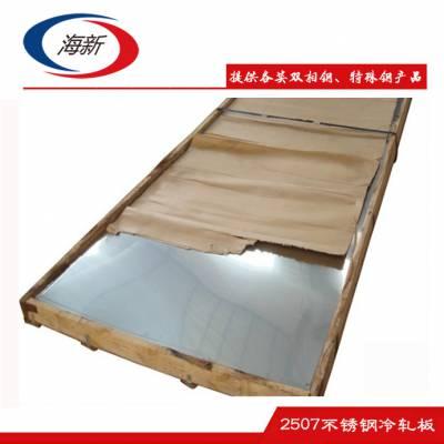 江苏海新双相钢2507双相钢冷轧板