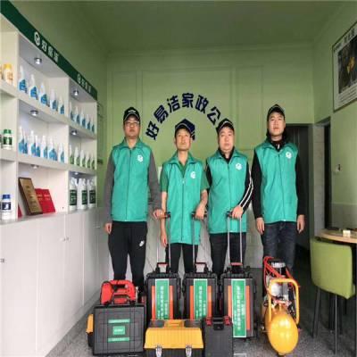 好易洁环保(多图)-潜江沙发清洗机招商加盟