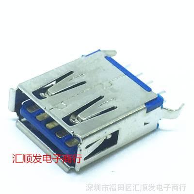 3.0 USB立式 180度插脚 3.0AF高速USB接口母座 A型USB母座