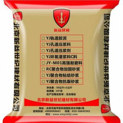 北京新益 聚合物加固砂浆 厂家