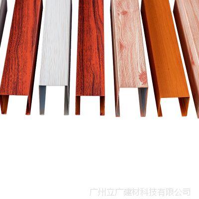 立广建材型材方通扣板天花吊顶 u型木纹方通厂家定制