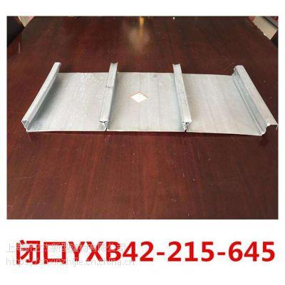 闭口楼承板YXB42-215-645型 组合楼承板_上海新之杰压型钢板厂