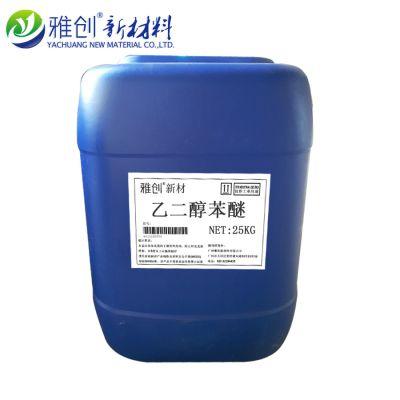 雅创新材料 乙二醇苯醚EPH 成膜助剂 厂价直供