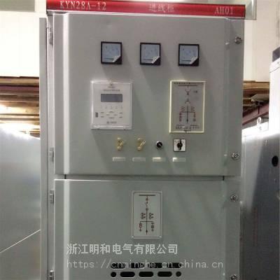 高压配电柜KYN28A-12高压开关柜中置柜环网柜10KV进线柜