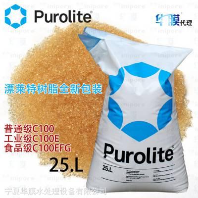 英国漂莱特树脂 C100 均粒凝胶强酸阳离子交换树脂原水处理25L/包