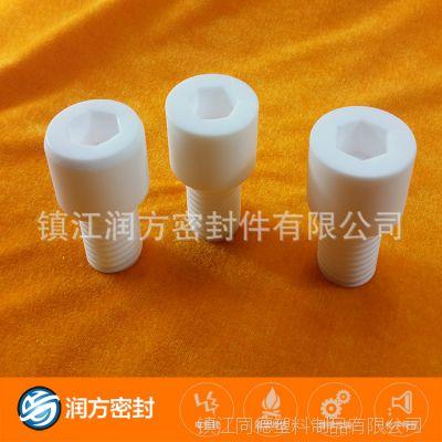 供应:聚四氟乙烯PTFE喷嘴螺丝零部件 六角螺丝 内六角螺纹螺母