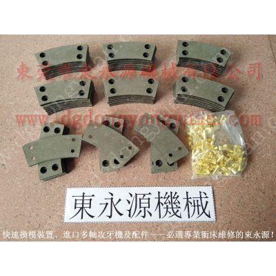 销售/安装/维修台湾金丰冲床离合器刹车/摩擦片、来令片,冲床刹车片,现货供应