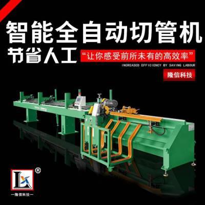 隆信激光全自动智能切管设备 管材自动上料切管机 自动切不锈钢切管机 全自动切管机厂家
