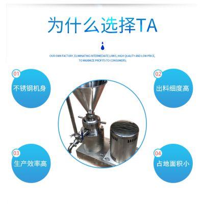 原州胶体磨食品 食品级胶体磨生产厂家华之翼机械整机不锈钢材质