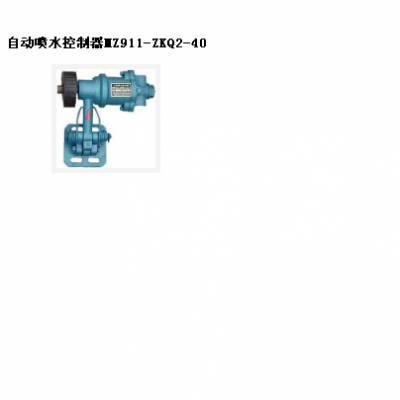 中西自动喷水控制器 型号:MZ911-ZKQ2-40库号:M381247