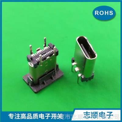 USB3.1 TYPE-C母座180度立式贴片24P H=10.5/9.3MM深圳厂家直销
