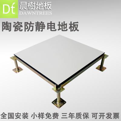 陶瓷钢制防静电活动地板价格 晨树 南昌陶瓷防静电地板工厂经销商报价单