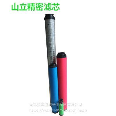 杭州山立精密滤芯替代系列 SLAF-10HC、T、A、H 二、三、四、五卡