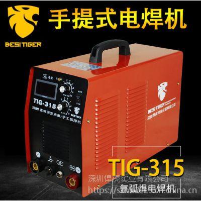 厂家直销 逆变焊拉弧式氩弧焊电焊机TIG-315 直流电便携式电焊机
