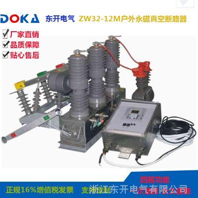 东开电气ZW32-12/630智能永磁式真空断路器10KV柱上真空开关