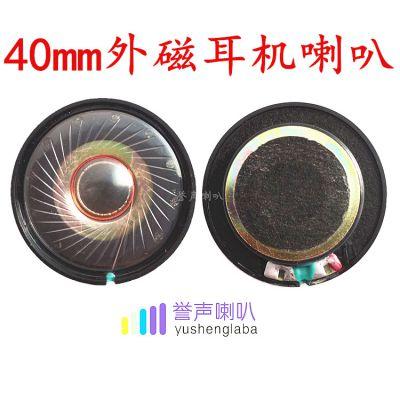 40mm大黑磁空心磁耳机喇叭 头戴式电脑重低音喇叭
