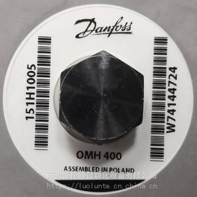 Danfoss丹佛斯摆线马达现货原装OMH400 151H1005