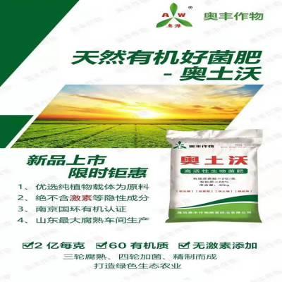 生物菌肥奥土沃有机质菌果树肥料蔬菜肥料中药材肥料