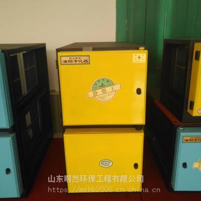 油烟净化器(低、高空高效型)