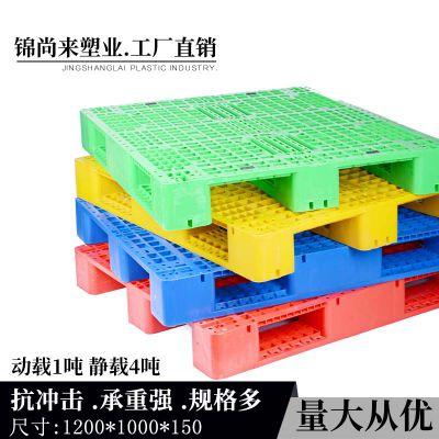 江苏常州锦尚来1210川字塑料托盘 叉车塑料托盘,质量好,价格优惠