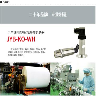 北京昆仑海岸卫生精巧型JYB-KO-WHW2GG螺纹式压力液位变送器