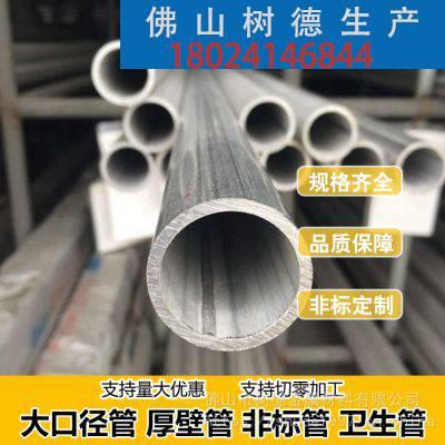 国标304不锈钢圆管 304拉丝管批发 佛山304工业焊管厂家