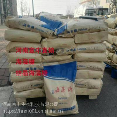 河南宣丰直销食品级海藻糖的价格 结晶海藻糖的生产厂家