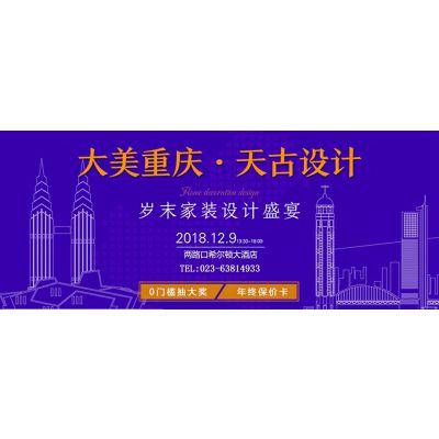 2018天古装饰岁末收官 |重庆茶园片区各大主力户型优化方案