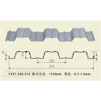 上饶压型钢板厂家(YX51-305-915型)开口楼承板