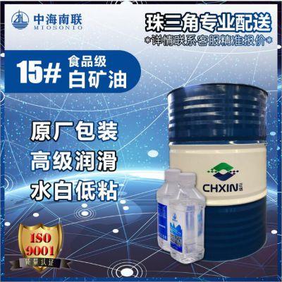 供应广东15号食品级白油食品加工被膜脱膜消泡等
