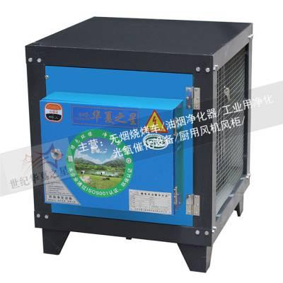 华夏之星通风设备制造(图)-油烟净化机哪家好-台州油烟净化机