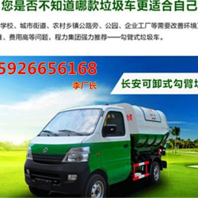 价格便宜的2-3方勾臂式垃圾车多少钱一辆厂家的