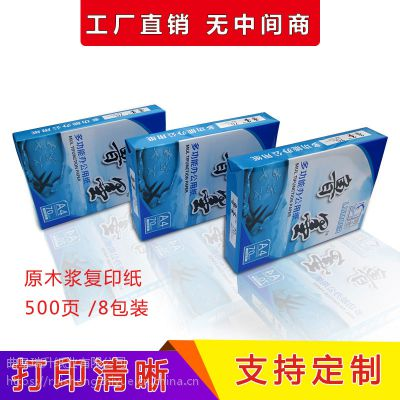 禹城办公打印纸厂家直销 70ga4复印纸 全木浆高白书写纸