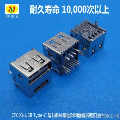 Type-C母座直插立式USB3.1接口加USB AF母座二合一背夹插座连接器