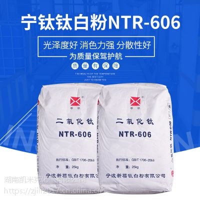 厂家直销 国产宁波钛白粉R606 分散性强NTR-606水溶性 二氧化钛