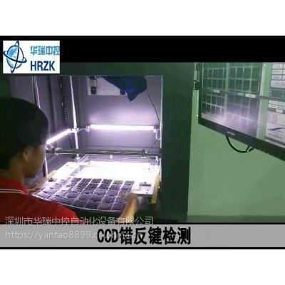 硅胶按键/键盘/遥控器/机按键错反、颜色、缺陷、尺寸/CCD检测仪器设备