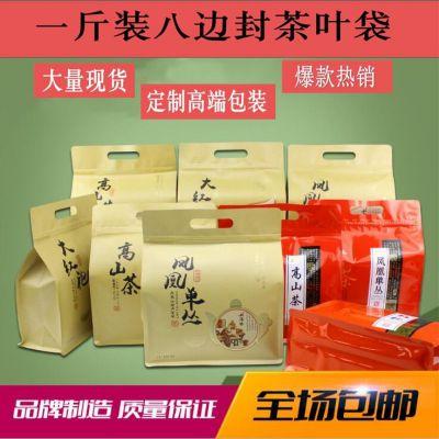一斤装大红袍单丛八边封茶叶袋牛皮纸八边封袋凤凰单丛茶包装袋
