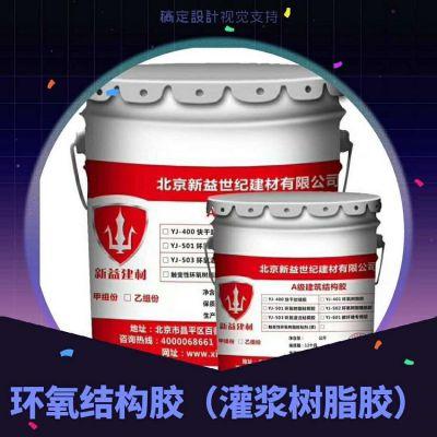 北京环氧灌浆树脂价格