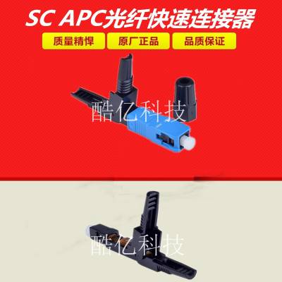生产销售SC光纤冷接子