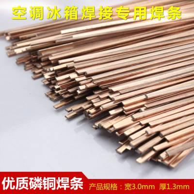 铜焊条磷铜焊条圆形冰箱空调焊接L201铜管焊条BCu93P-A铜焊条磷铜焊条
