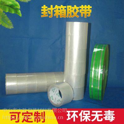生产商厂家直销透明胶封口胶封箱胶定制