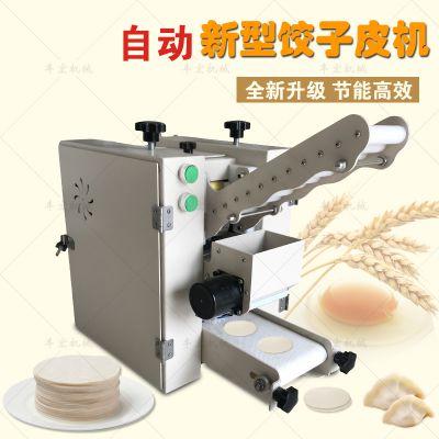 丰宏直销2019新型商用小型仿手工饺子皮机包子皮机馄饨皮机创业神器