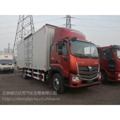 北京福田牌欧马可超级卡车厢车市场价格