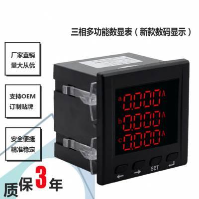 多功能数显电力仪表厂家 三相电流电压表供应 高压柜配件